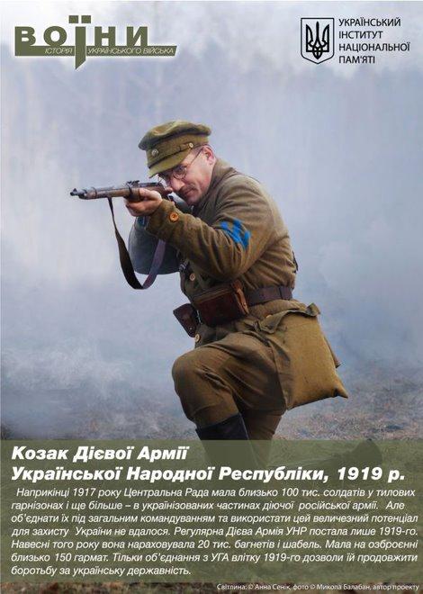 «ВОЇНИ. Історія українського війська» 18